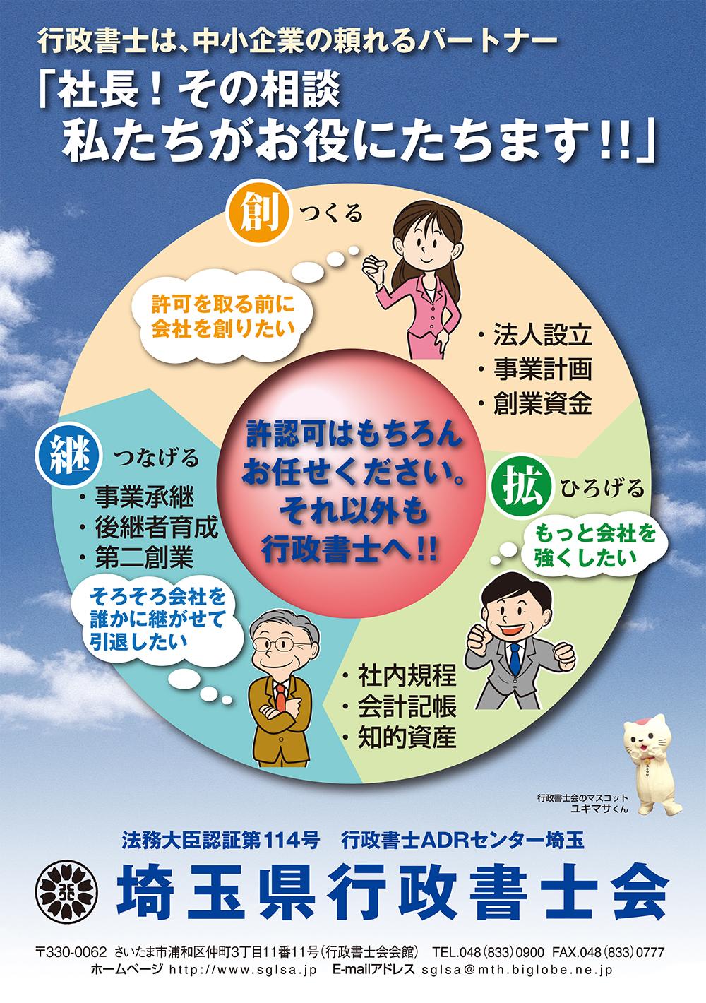 更新 埼玉 コロナ 免許 県